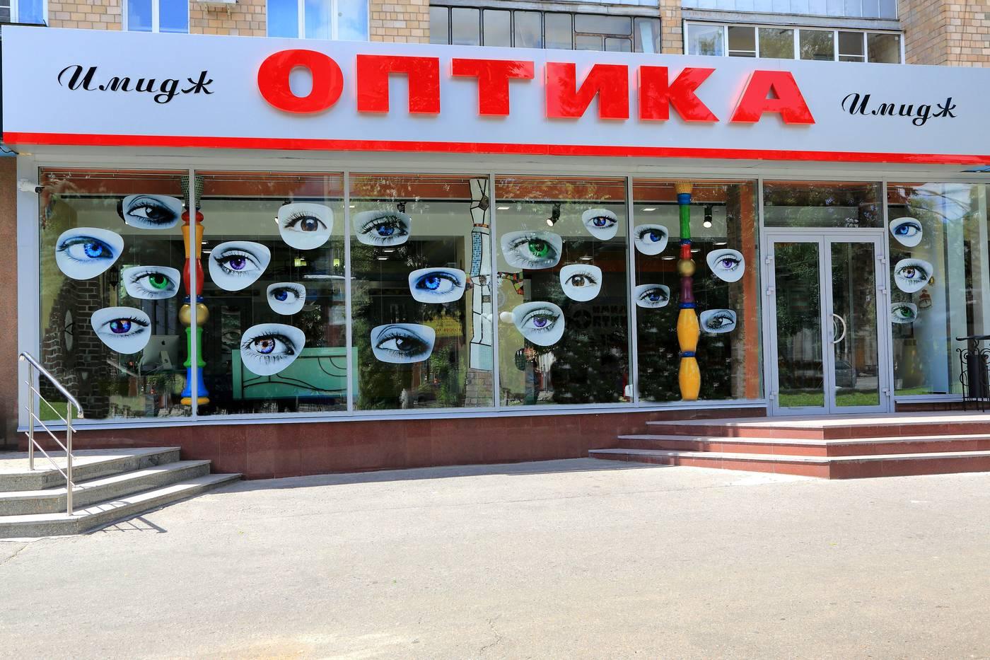 Салон Имидж-Оптика Курск ул.Ленина 01