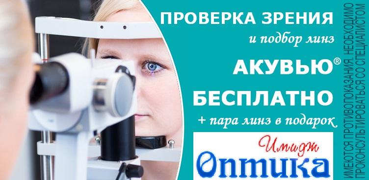 связи где проверить зрение владивосток бунтует спрашиваете