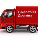 Besplantaya_Dostavka_Kursk_Image_Optica