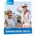 HOYA_HELLO_SUMMER
