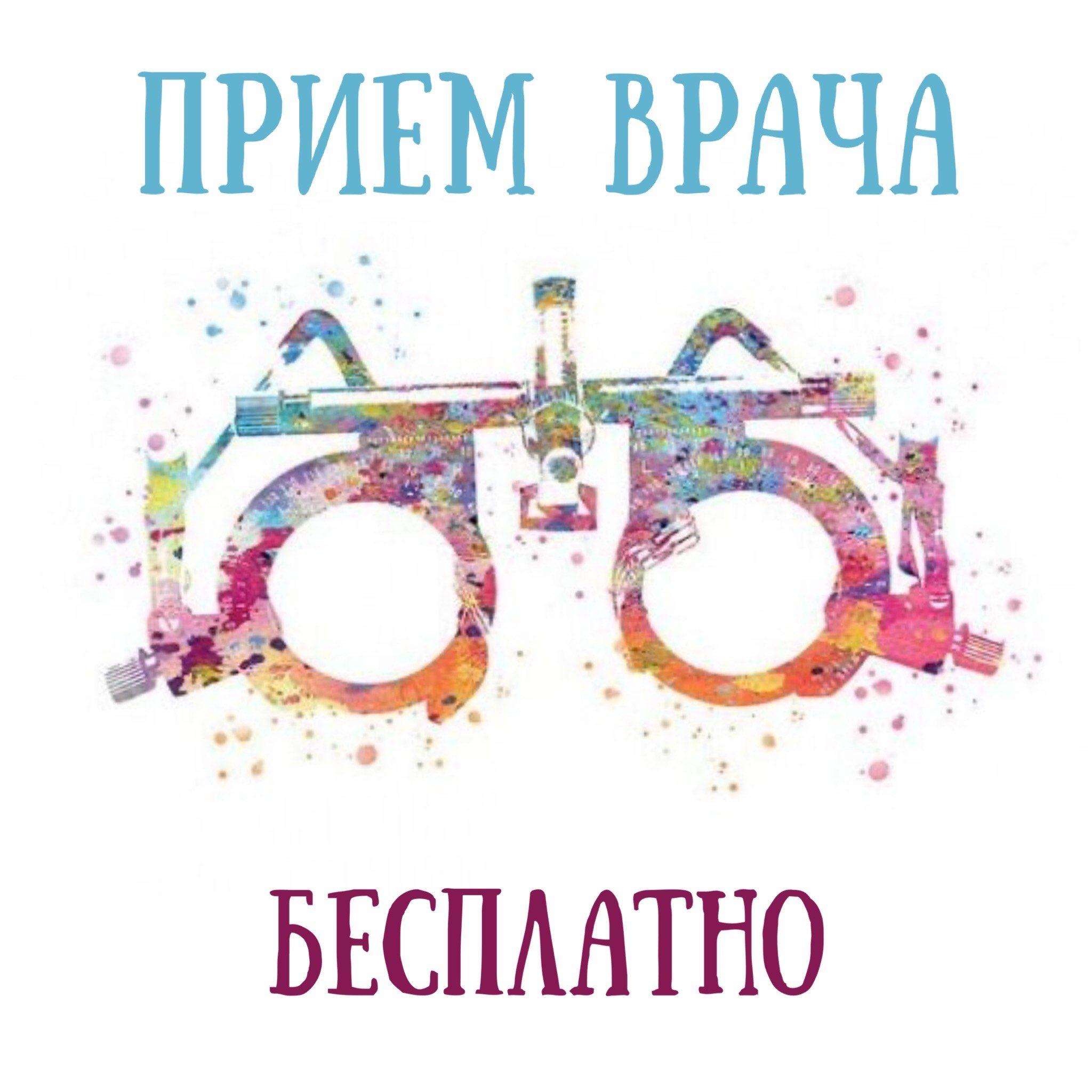 Image_Optika_Kursk_Free_Check